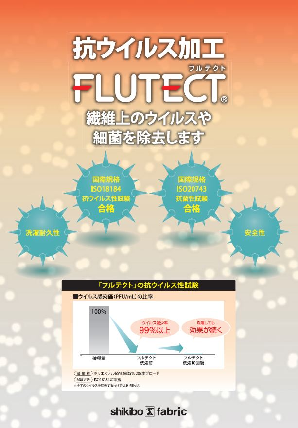 FT4545 FLUTECT处理的T / C 40~60支平纹布 208抗病毒[面料] Okura商事 更多照片